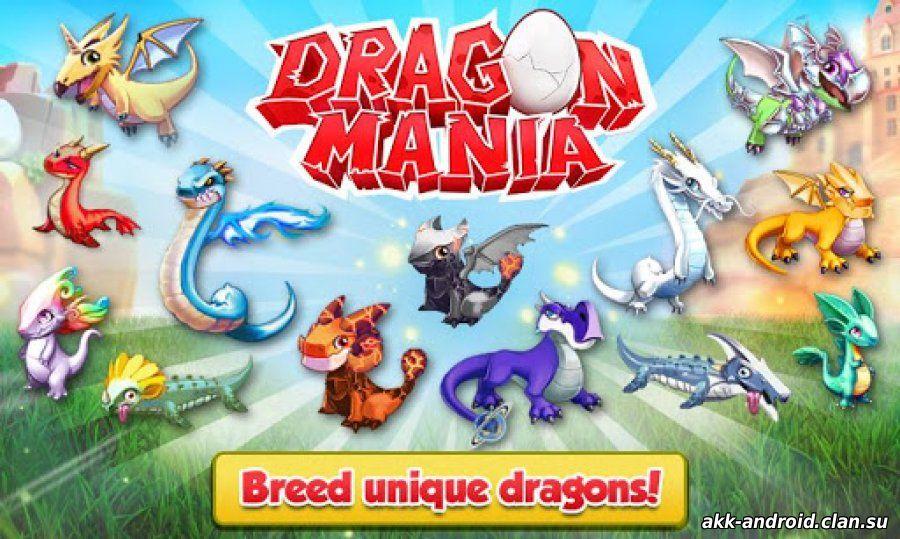 Какого дракона лучше качать в дракономании